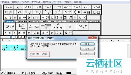 MathType怎么恢复乱码公式-mathtype 公式乱码