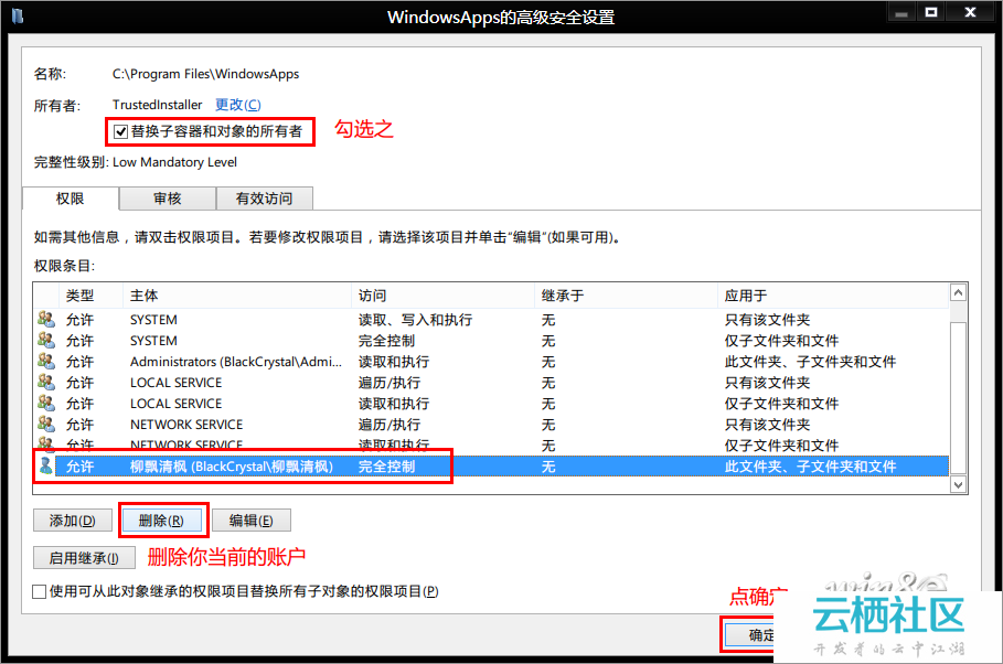Windows 8系统删除旧版应用/清理应用缓存的方法-系统缓存可以清理吗