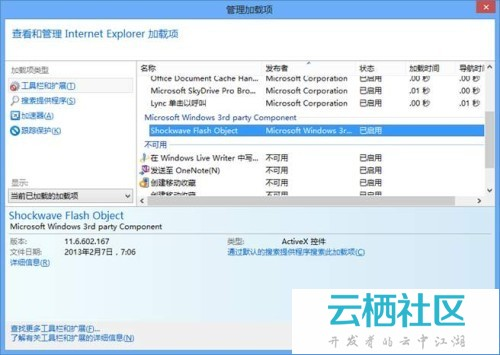 Windows 8系统自带的特殊Flash Player的详细解答-2014amc10b详细解答