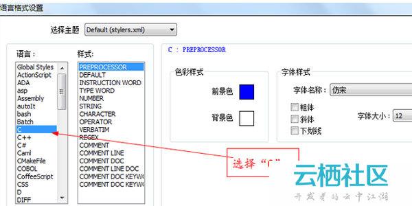 Notepad++怎么设置字体格式-notepad 字体设置
