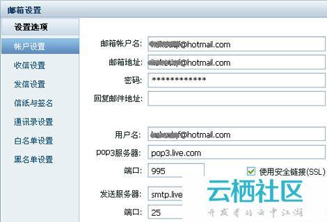 网易闪电邮帐户怎么设置-网易闪电邮qq邮箱设置