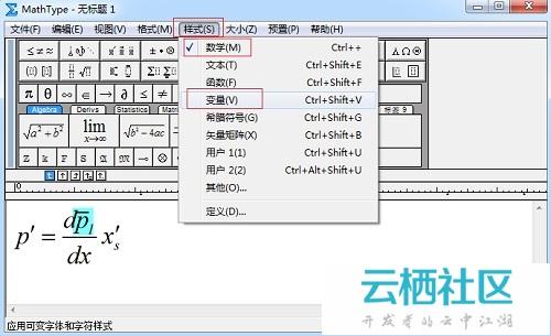 MathType公式保存后字体会变化怎么办-