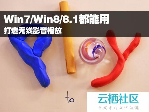 打造无线影音播放 Win7/Win8/8.1都能用-联想无线影音播放器