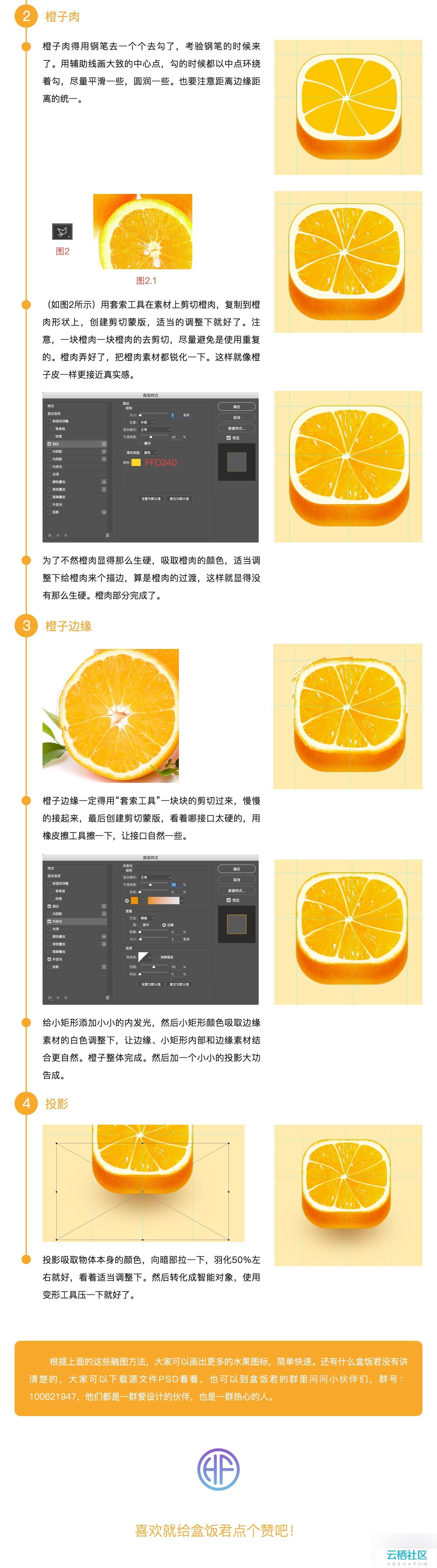 PS鼠绘有创意逼真的橙子APP图标-橙子图标