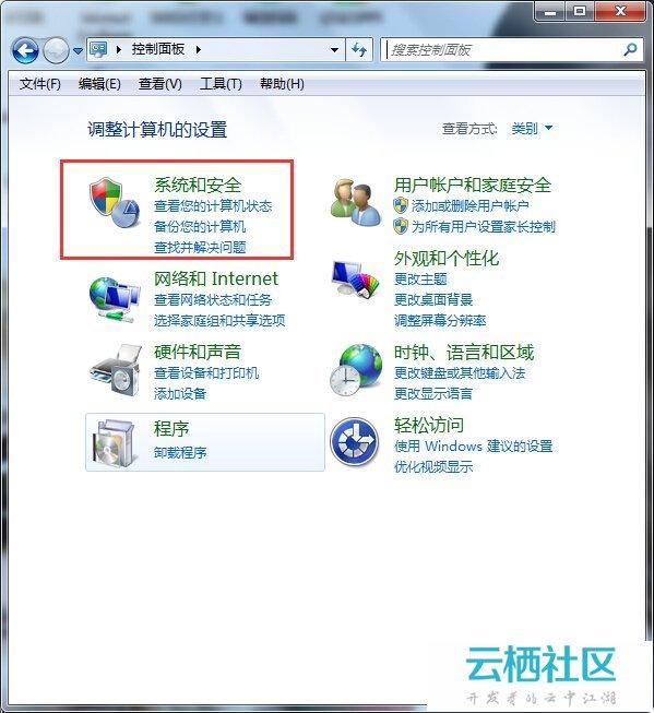 Win7系统防火墙怎么限制QQ登录-qq登录防火墙设置