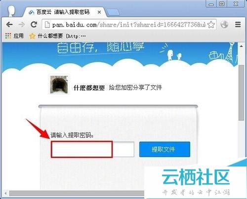 百度云管家怎么分享加密文件-百度网盘加密分享