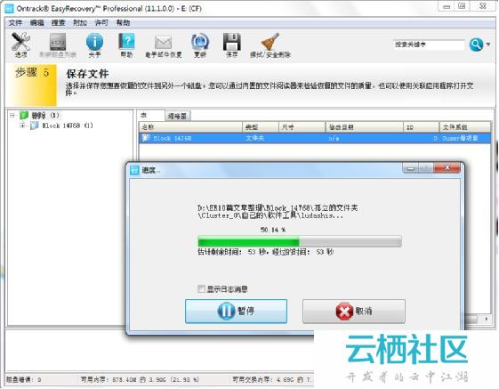 Easyrecovery怎么恢复u盘误删数据-恢复软件easyrecovery